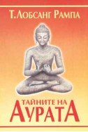 Тайните на Аурата