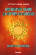 Най-добрият начин да научим астрология; т.3
