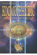 Космогенезис: 18 космически приказки