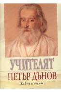 Учителят Петър Дънов- живот и учение