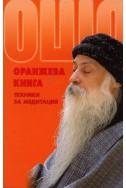 Оранжева книга: Техники за медитация