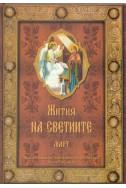 Жития на светиите - Март