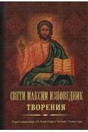 Свети Максим Изповедник: Творения