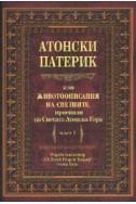 Атонски патерик или животоописание на светиите, просияли на Светата атонска гора