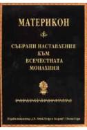 Материкон: Събрани наставления към Всечестната монахиня