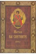 Жития на Светиите - Април