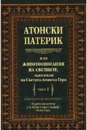 Атонски Патерик; ч.2