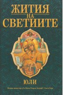 Жития на Светиите - Юли
