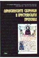 Дамаскинските сборници в християнската проповед