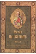 Жития на светиите - Август