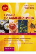 Силата на хомеопатията