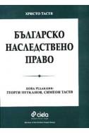 Българско наследствено право/ старо