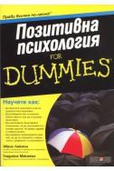 Позитивна психология for Dummies