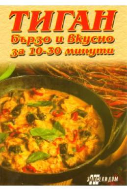 Тиган: Бързо и вкусно за 10-30 минути