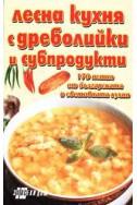 Лесна кухня с дреболийки и субпродукти`