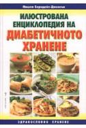 Илюстрована енциклопедия на диабетичното хранене
