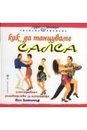 Как да танцуваме салса