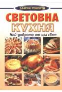 Световна кухня: Най-доброто от цял свят