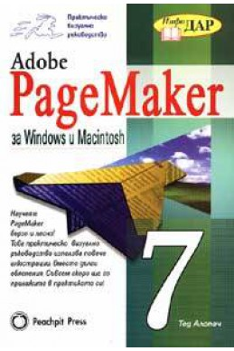 PageMaker 7 за Windows и Macintosh