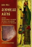 Асирийска магия. Систематическо изследване на магически текстове