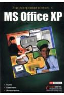 Как да правим всичко с MS Office XP