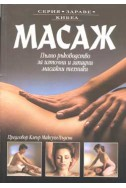 Масаж: Пълно ръководство за източни и западни масажни техники