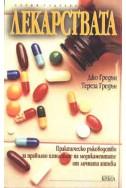Лекарствата: Практичесско ръководство