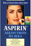 Aspirin: Лекарството на века