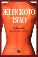 Женското тяло: Практическо ръководство