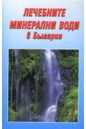 Лечебните минерални води
