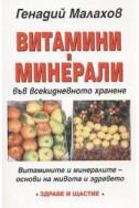 Витамини и минерали във всекидневното хранене
