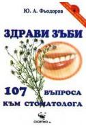 Здрави зъби: 107 въпроса към стоматолога