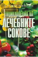 Енциклопедия на лечебните сокове