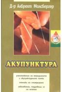 Акупунктура - лечение на различни оплаквания и заболявания