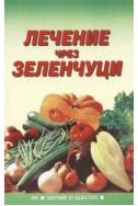Лечение чрез зеленчуци