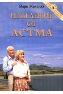 Изцеление от астма