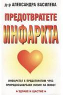 Предотвратете инфаркта