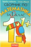 Сборник по математика за 1.клас