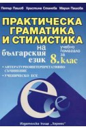Практическа граматика и стилистика на българския език 8 клас
