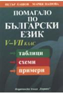 Помагало по български език V-XII клас