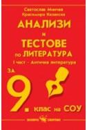 Анализи и тестове по литература за 9.клас Ч.1 / Антична литература