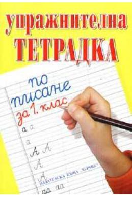 Упражнителна тетрадка по писане за 1. клас