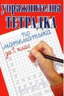 Упражнителна тетрадка по математика за 1. клас