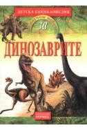 Детска енциклопедия: Динозаврите