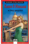 Кати в Италия