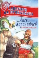 Майстори на приказката : Ангел Каралийчев /Избрани приказки