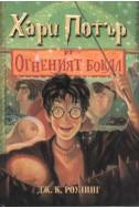 Хари Потър и Огненият бокал/ тв.к.