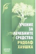 Учение за лечебните средства
