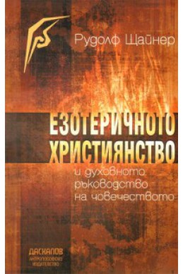 Езотеричното християнство и духовното ръководство на човечеството
