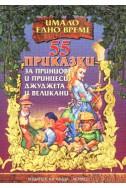 55 приказки за принцове и принцеси, джуджета и…